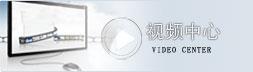 乐虎娱乐官网注册_视频中心