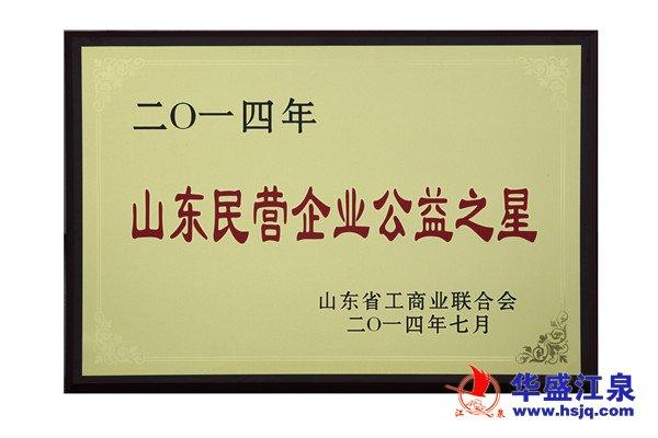 """华盛江泉集团荣获""""二0一四年山东民营企业公益之星""""称号"""