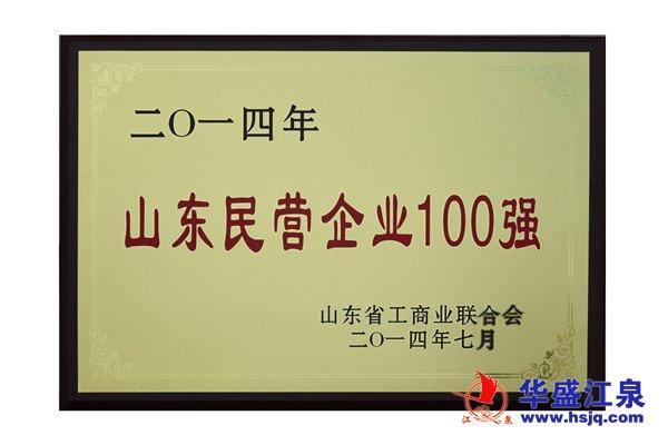 华盛江泉集团入围2014年山东民营企业100强