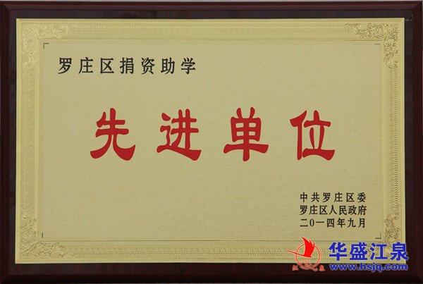 华盛江泉集团荣获罗庄区捐资助学先进单位称号