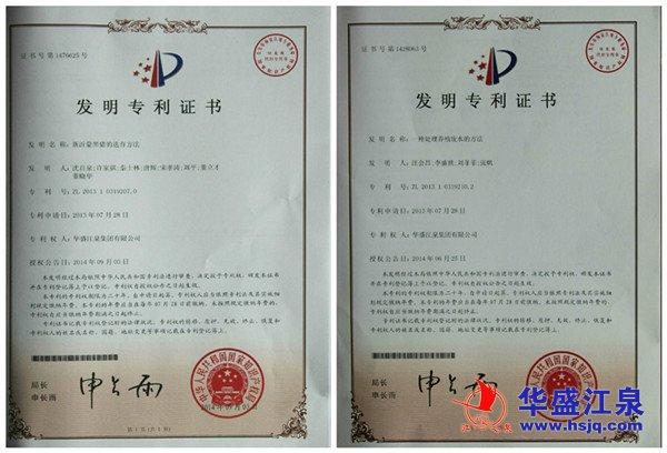 集团荣获两项国家发明专利