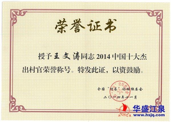 王文涛同志当选2014年中国十大杰出村官