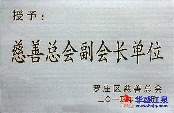 """集团荣获""""罗庄区慈善总会副会长单位""""荣誉称号"""