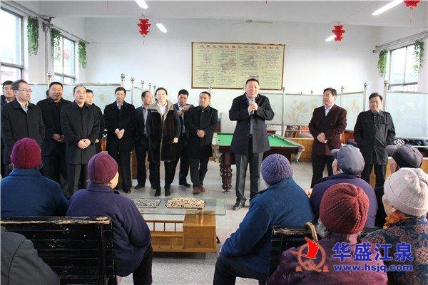 党委集团领导正月初一向老年人及生产一线职工拜年