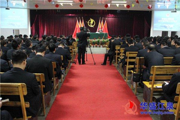 集团召开2015年行政工作会议