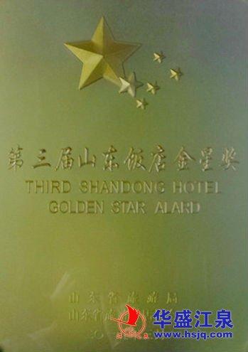 """华盛江泉城大酒店荣获""""山东饭店金星奖""""等荣誉奖项"""